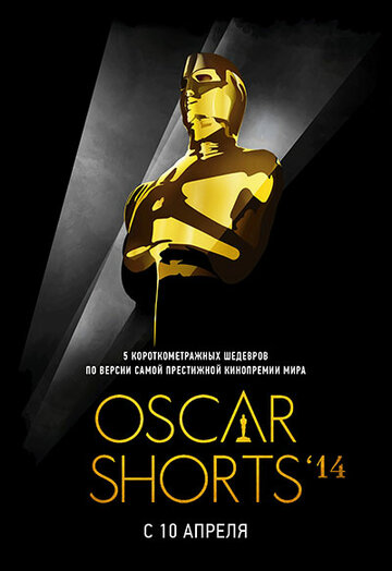 Oscar Shorts 2014: Фильмы