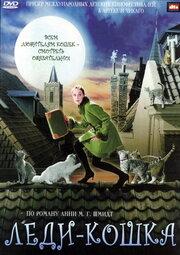 Леди-кошка (2001)