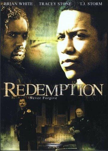 Искупление (2003)