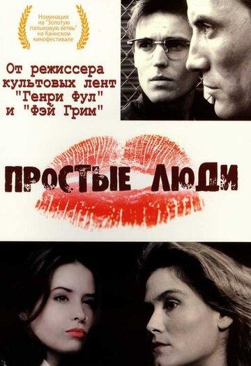 Простые люди (1992)