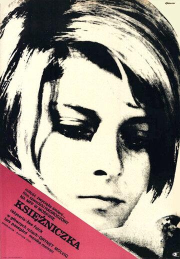 Принцесса (1966)