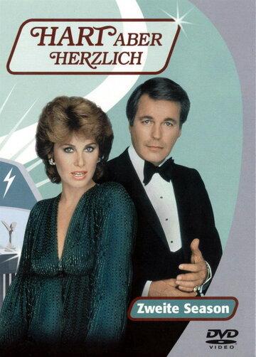 Супруги Харт (1979)
