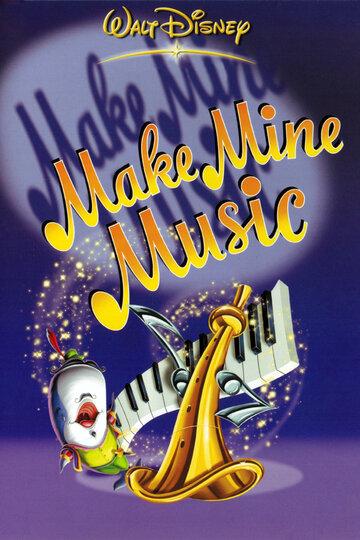 Сыграй мою музыку 1946