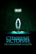 Страшные истории, рассказанные на ночь (A Night of Horror: Nightmare Radio)