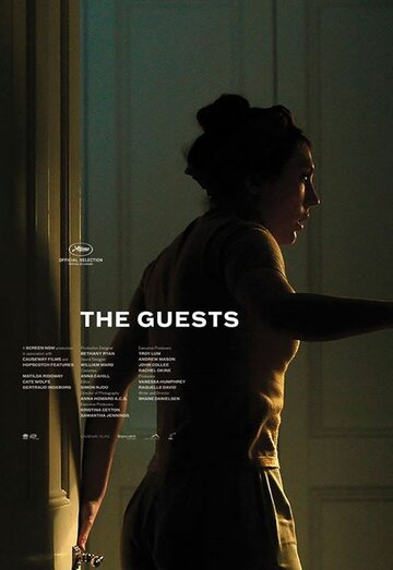 Гости (The Guests)