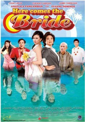 А вот и невеста