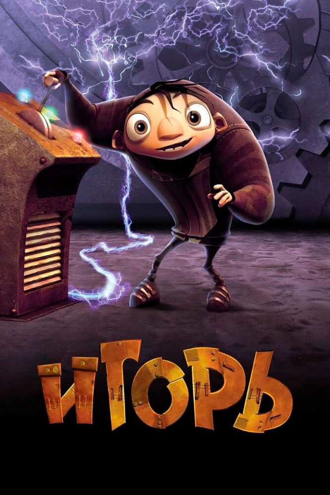 Игорь / Igor (2008) BDRip 1080p
