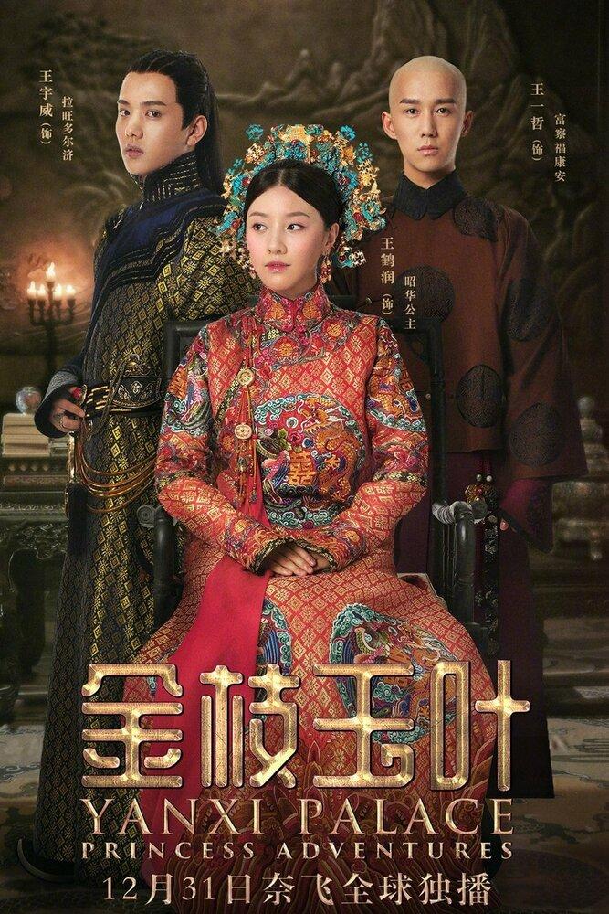 1336255 - Дворец Яньси: Приключения принцессы ✦ 2019 ✦ Китай