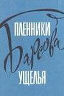 Пленники Барсова ущелья (1956) полный фильм