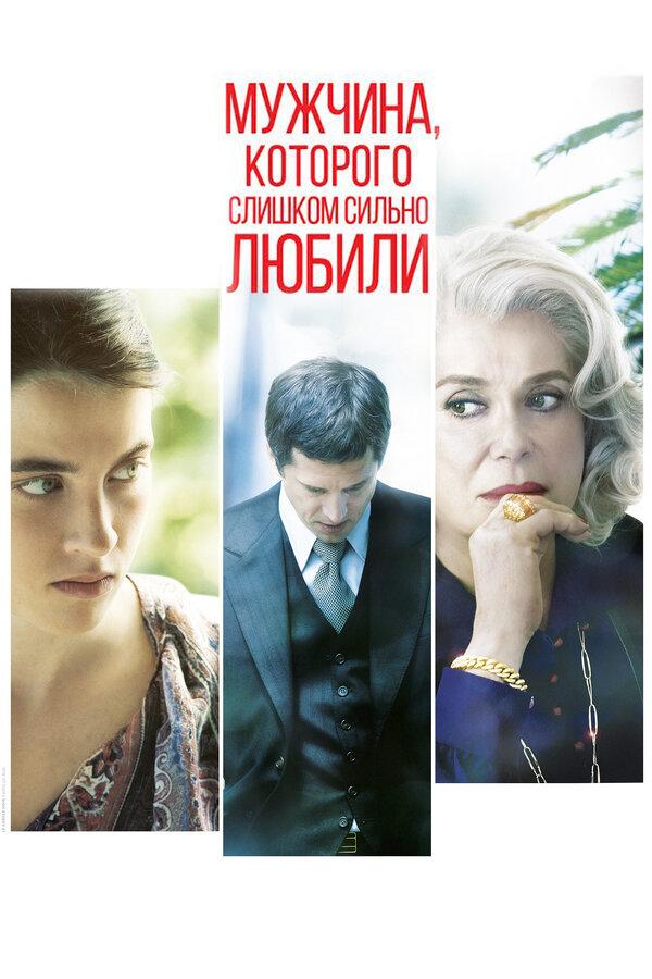 Отзывы к фильму – Мужчина, которого слишком сильно любили (2014)