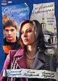 Женщина, не склонная к авантюрам (2008)