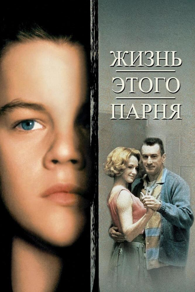 Жизнь этого парня / This Boy's Life (1993) HDTVRip