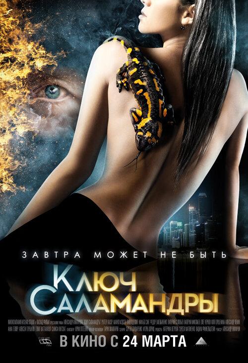 Ключ Саламандры (2011) - смотреть онлайн