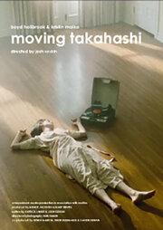 Перевозка Такахаси (2011)
