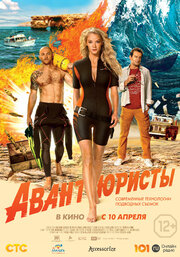 Смотреть Авантюристы (2014) в HD качестве 720p