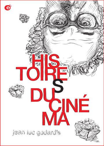 История(и) кино