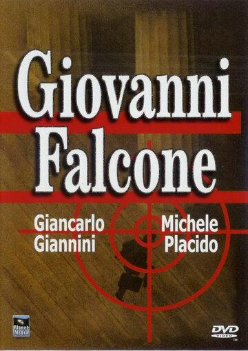 Джованни Фальконе (1993)