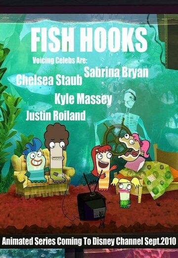 ��������� (Fish Hooks)