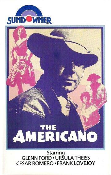 Американец (1955)