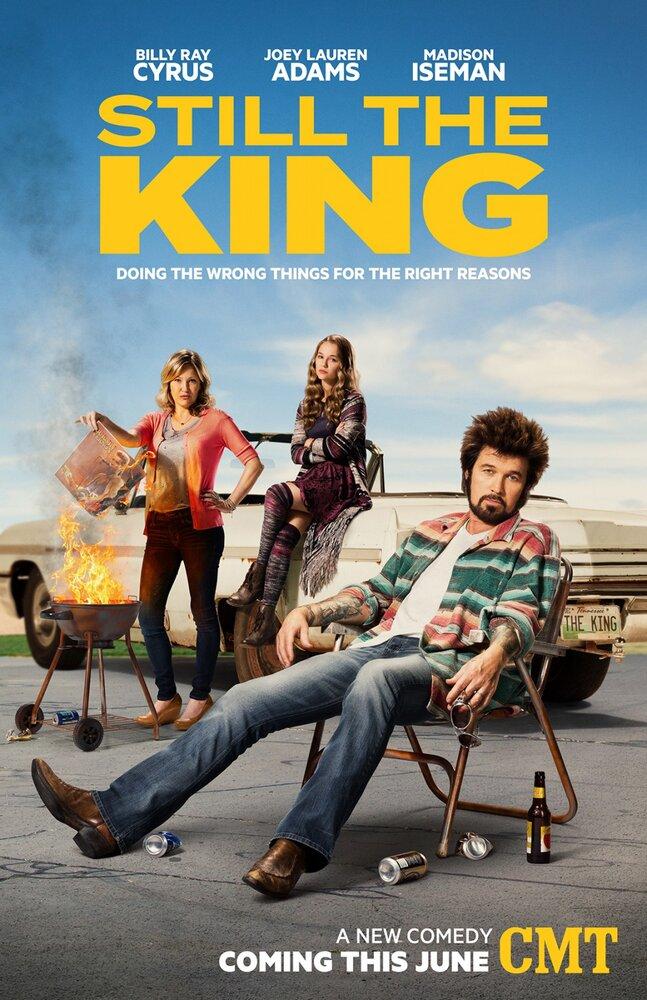 Все еще Король 1-2 сезон 1-7 серия BaibaKo | Still the King
