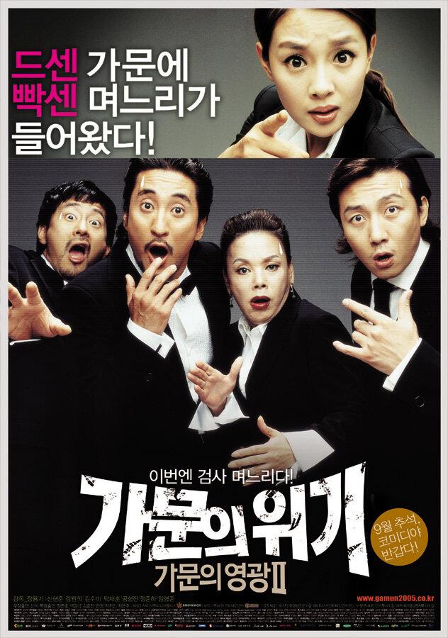 225261 - Замужем за мафией 2 ✸ 2005 ✸ Корея Южная