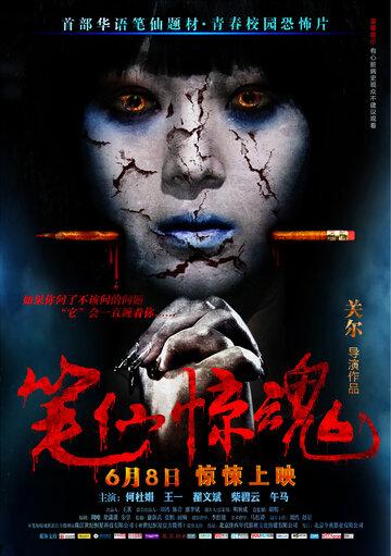 Смерть здесь (2012)