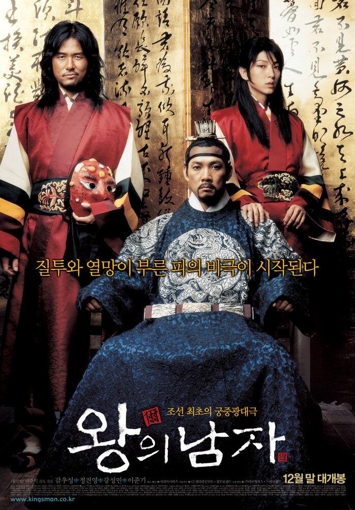Фильмы Король и шут