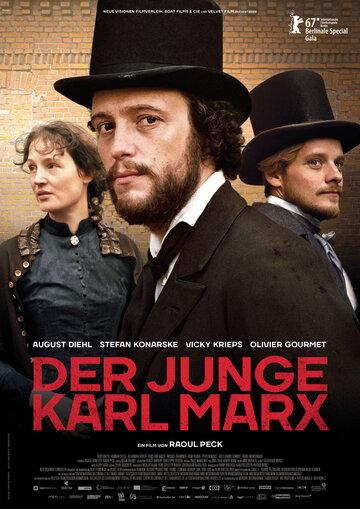Молодой Карл Маркс 2017