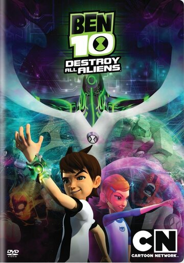 Бен 10: Крушение пришельцев (2012) полный фильм онлайн
