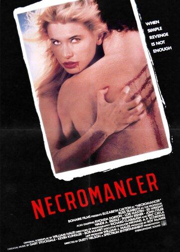 Некромант (1988)