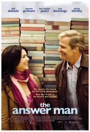 Человек, который все знал (2008) смотреть онлайн в хорошем качестве