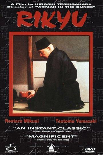 Рикю (1989)