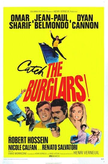 Ограбление (1971)