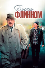 Смотреть Быть Флинном (2013) в HD качестве 720p