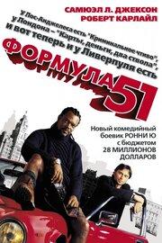 Формула 51 (2001)