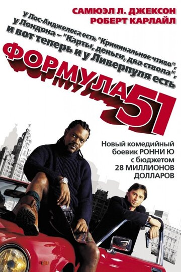 Формула 51 (The 51st State)