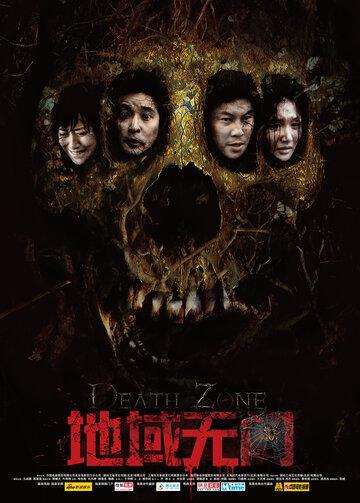 Зона смерти (Death Zone)