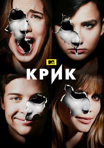 Крик 2 сезон 12 серия (сериал,2016) смотреть онлайн HD720p в хорошем качестве бесплатно