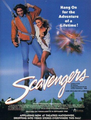 Стервятники (1987)