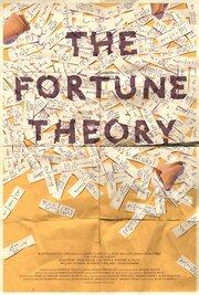 Теория удачи (2013)