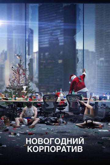 Новогодний корпоратив / Office Christmas Party (2016)