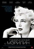 7 дней и ночей с Мэрилин (My Week with Marilyn)