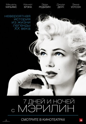 7 ���� � ����� � ������� (My Week with Marilyn)