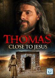 Друзья Иисуса – Фома (2001)