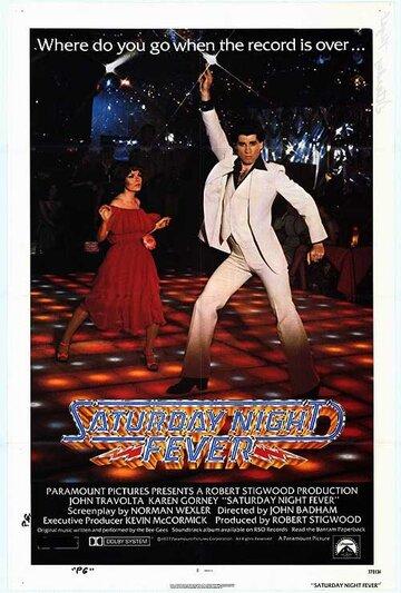 Лихорадка субботнего вечера (Saturday Night Fever1977)