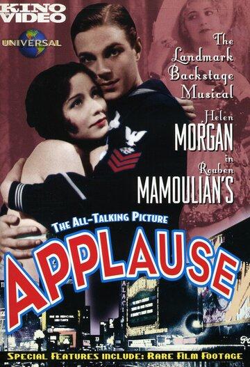 Аплодисменты (1929)