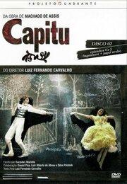 Капиту (2008)