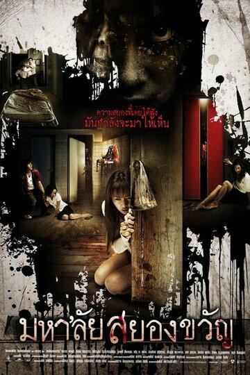 Обитатели университета (2008) полный фильм