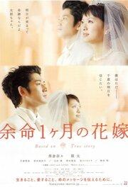 Смотреть онлайн Апрельская невеста