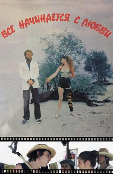 Всё начинается с любви (1984) полный фильм онлайн